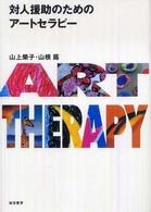 対人援助のためのア-トセラピ- art therapy