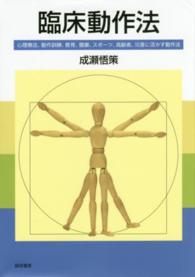 臨床動作法 心理療法、動作訓練、教育、健康、スポーツ、高齢者、災害に活かす動作法