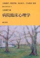 病院臨床心理学 臨床心理学全書  13