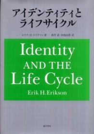 アイデンティティとライフサイクル