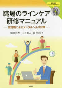 職場のラインケア研修マニュアル 管理職によるメンタルヘルス対策