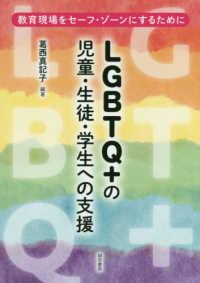 LGBTQ+の児童・生徒・学生への支援 教育現場をセーフ・ゾーンにするために