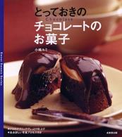 とっておきのチョコレートのお菓子 Sweet Sweets Series