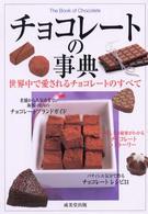 チョコレートの事典
