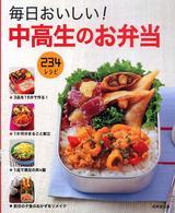 毎日おいしい!中高生のお弁当 234レシピ