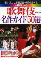 一冊でわかる歌舞伎名作ガイド50選 観て、読んで、伝統芸能の舞台美を再現