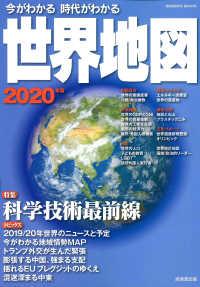今がわかる時代がわかる世界地図 2020年版 SEIBIDO MOOK