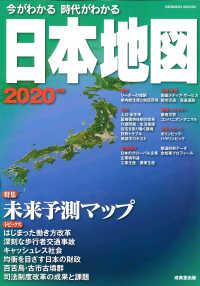 今がわかる時代がわかる日本地図 2020年版 SEIBIDO MOOK