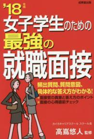 女子学生のための最強の就職面接