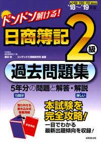 ドンドン解ける!日商簿記2級過去問題集 '18-'19年版