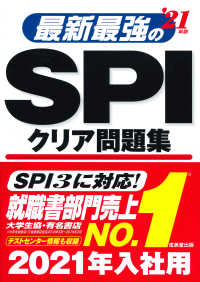 最新最強のSPIクリア問題集 '21年版 これ一冊でSPI完全突破!