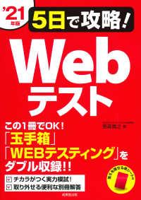 5日で攻略!Webテスト '21年版