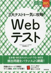 3大テストを一気に攻略!Webテスト