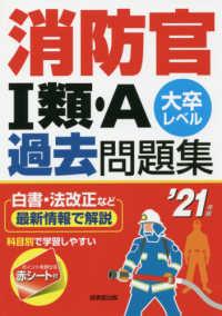 消防官I類・A過去問題集 '21年版 大卒レベル