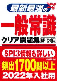 最新最強の一般常識クリア問題集 SPI2対応