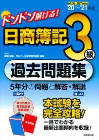 ドンドン解ける!日商簿記3級過去問題集 '20-'21年版