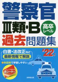警察官III類・B過去問題集 '22年版 高卒レベル