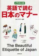英語で読む日本のマナー イラスト付
