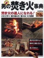 男の焚き火事典 10倍楽しめる!