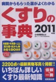 くすりの事典 2011年版 病院からもらったくすり・漢方薬がよくわかる
