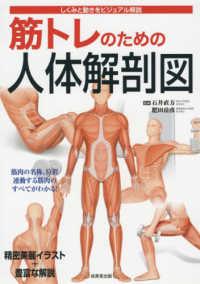 筋トレのための人体解剖図 しくみと動きをビジュアル解説