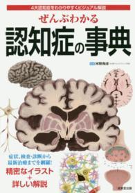 ぜんぶわかる認知症の事典 4大認知症をわかりやすくビジュアル解説