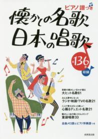 懐かしの名歌・日本の唱歌 ピアノ譜つき
