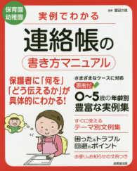 実例でわかる連絡帳の書き方マニュアル 保育園幼稚園