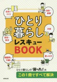 ひとり暮らしレスキューBOOK ひとり暮らしの「困った!」をこの1冊ですべて解決