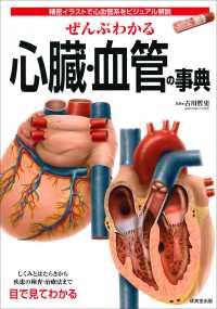 ぜんぶわかる心臓・血管の事典 精密イラストで心血管系をビジュアル解説