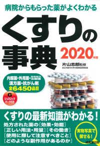 くすりの事典 2020年版 病院からもらった薬がよくわかる