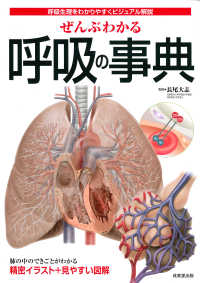 ぜんぶわかる呼吸の事典 呼吸生理をわかりやすくビジュアル解説