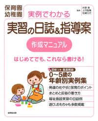 実例でわかる実習の日誌&指導案作成マニュアル 保育園幼稚園