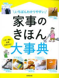 いちばんわかりやすい家事のきほん大事典 この一冊に全部おまかせ!