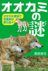 オオカミの謎 オオカミ復活で生態系は変わる!?
