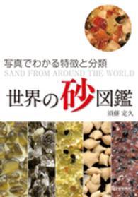 世界の砂図鑑 = SAND FROM AROUND THE WORLD 写真でわかる特徴と分類