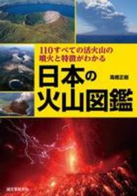 日本の火山図鑑 110すべての活火山の噴火と特徴がわかる