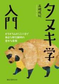 タヌキ学入門 かちかち山から3.11まで身近な野生動物の意外な素顔