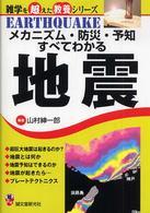 メカニズム・防災・予知すべてわかる地震 Earthquake
