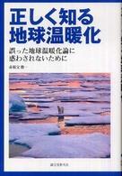正しく知る地球温暖化 誤った地球温暖化論に惑わされないために