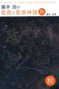 藤井旭の星座と星座神話 A guide to stars and constellations