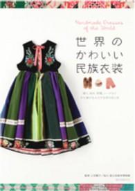 世界のかわいい民族衣装