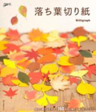 落ち葉切り紙 美しい葉っぱモチーフ160作品と飾って楽しむアイデア
