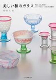 美しい和のガラス 明治、大正、昭和のレトロでかわいい器と生活雑貨