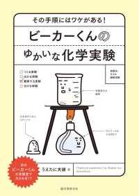 ビーカーくんのゆかいな化学実験 その手順にはワケがある!