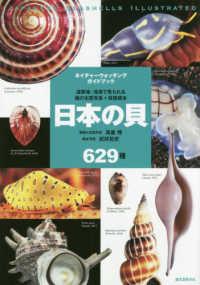 日本の貝 温帯域・浅海で見られる種の生態写真+貝殻標本  629種
