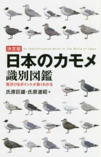 日本のカモメ識別図鑑  : An Identification Guide to the Gulls of Japan 決定版 : 見分けるポイントが良くわかる