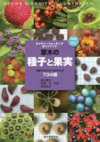 草木の種子と果実  増補改訂 形態や大きさが一目でわかる734種