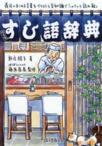 すし語辞典 寿司にまつわる言葉をイラストと豆知識でシャリッと読み解く