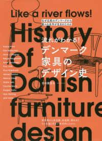流れがわかる!デンマーク家具のデザイン史 なぜ北欧のデンマークから数々の名作が生まれたのか